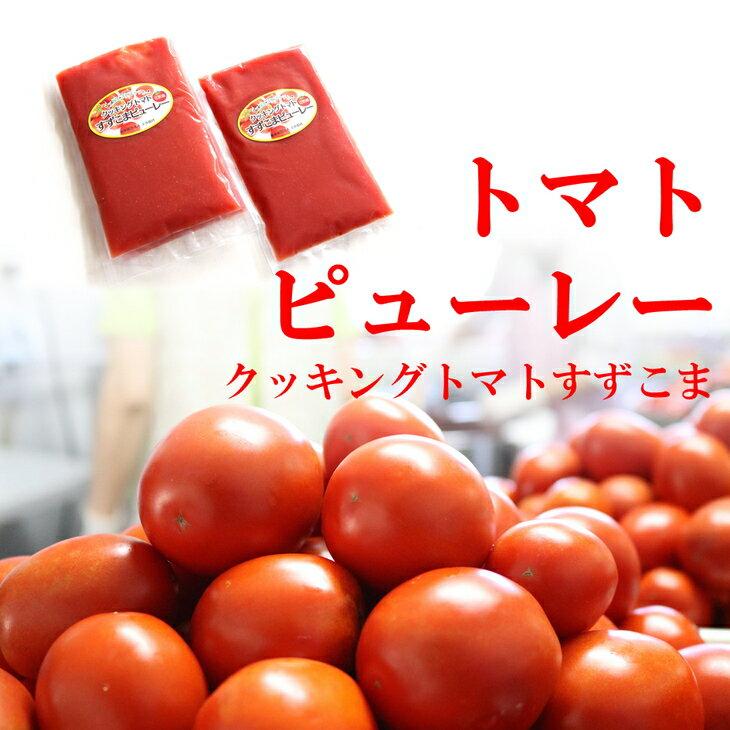 【ふるさと納税】トマトピューレ―(クッキングトマトすずこま) 10パック[T002]
