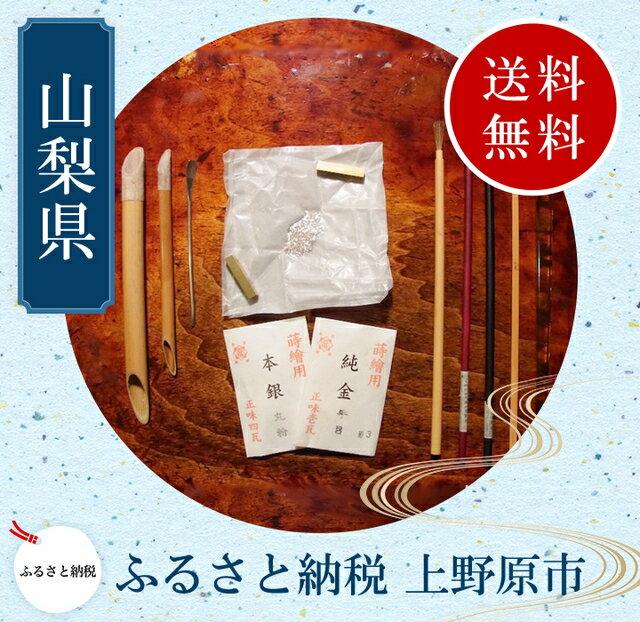 【ふるさと納税】漆 伝統技法「蒔絵」体験チケット