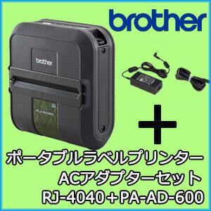 ブラザー ポータブルラベルプリンター 無線LANモデルACアダプタセットRJ-4040+PA-AD-600
