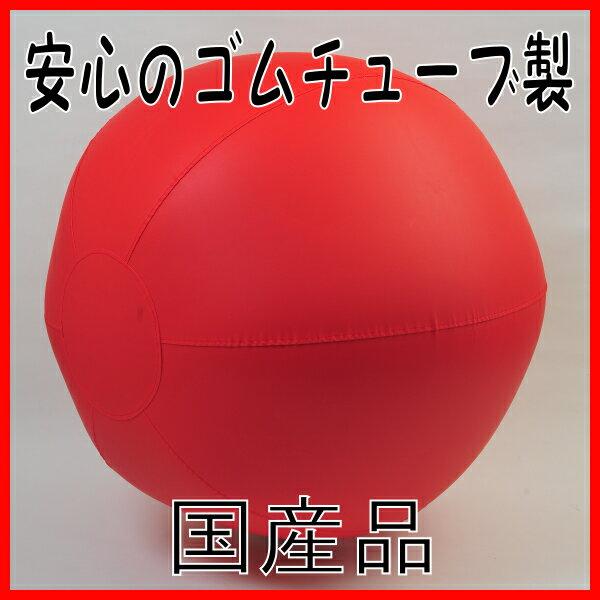 ※こちらは外皮のみです!【送料無料】国産 カラー大玉ボール85cm用外皮(カバー)  のみ