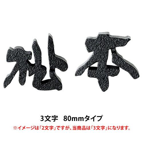 【送料無料】 鋳物文字表札 CW-1(3文字) 80mmタイプアルミ鋳物 表札 デザイン 表札 シンプル デザイン 【smtb-tk】