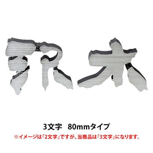 【送料無料】 鋳物文字表札 CW-3(3文字) 80mmタイプアルミ鋳物 表札 デザイン 表札 シンプル デザイン 【smtb-tk】