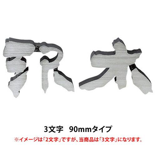 【送料無料】 鋳物文字表札 CW-3(3文字) 90mmタイプアルミ鋳物 表札 デザイン 表札 シンプル デザイン 【smtb-tk】