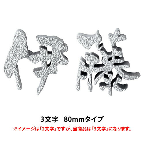 【送料無料】 鋳物文字表札 CW-41(3文字) 80mmタイプアルミ鋳物 表札 デザイン 表札 シンプル デザイン 【smtb-tk】