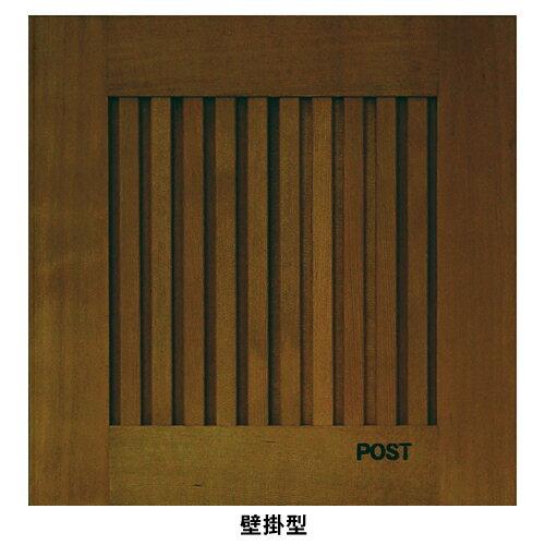 【送料無料】 郵便ポスト D-POST 壁掛型 タテ格子・203(ダークブラウン) DS1-DPH203D 郵便ポスト 壁掛け 郵便受け デザインポスト ポスト 鍵付き 木製 ポスト 【smtb-tk】