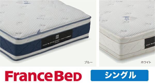 シングル フランスベッドエアサスペンションマットレスAR-1000 ブルー|フランスベット フランス ベッド マットレス フランスベッド ベッドマットレス ベッドマット ベットマット ベッド用マットレス シングルマット ベット マット フランスベッド シングルベッド 寝具