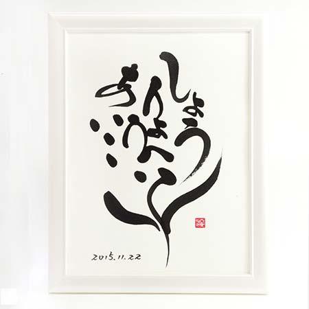 喜ばれるギフト【世界にひとつ】名前花(なまえばな)三人タイプ/結婚式両親へのプレゼント