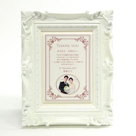 セラミックフレーム エル/結婚式両親へのプレゼント