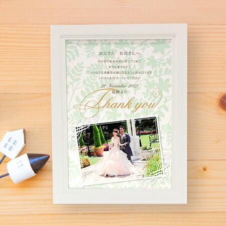 ウッディーアルバム ナチュール/結婚式両親へのプレゼント