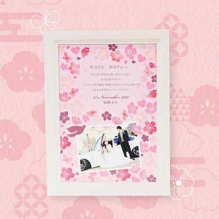 ウッディーアルバム ピーチブロッサム/結婚式両親へのプレゼント