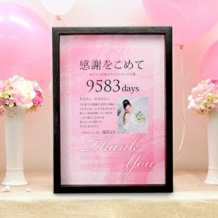 感謝ボード「レースピンク」/メモリアルタイプ(日数入り)/結婚式両親へのプレゼント