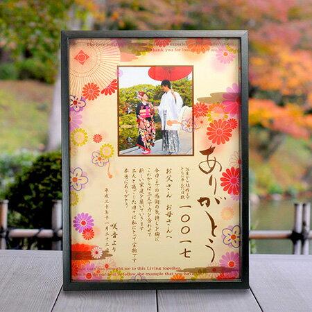感謝ボード(BOX Lサイズ)「紫音〈クリアメモリアル〉」メモリアルタイプ(日数入り)結婚式両親へのプレゼント