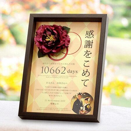 感謝ボード(BOX Mサイズ)「日和」/メモリアルタイプ(日数入り)結婚式両親へのプレゼント