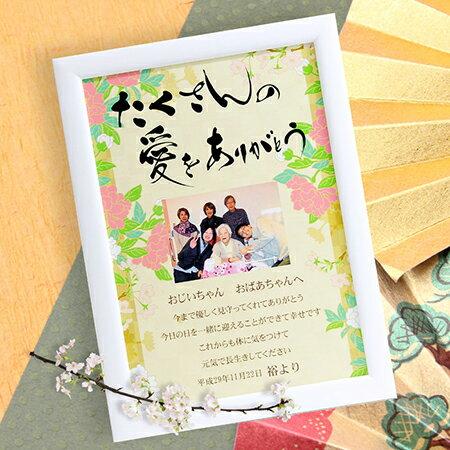 おじいちゃん おばあちゃんへ贈る感謝ボード「石楠花」/祖父母へのプレゼント