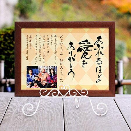 祖父母へのプレゼントおじいちゃん おばあちゃんへ贈る感謝ボード「ひより」/祖父母へのプレゼント