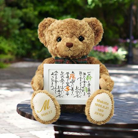 【名詩(なうたタイプ)】体重ベア・ウェイトベアー「ハローネ」  両親へのプレゼント