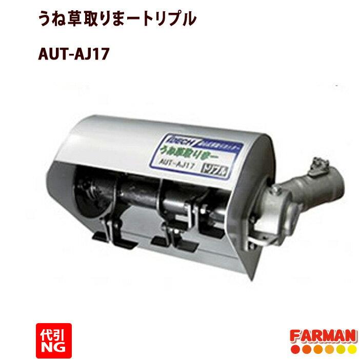 アイデック エンジン�刈払機 アタッ�メント����り�ー トリプル 刈幅170mm AUT-AJ17�代引���商�】