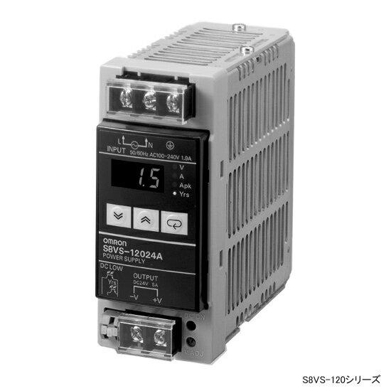 在庫品 オムロン S8VS-12024 ユニット電源 標準タイプ 入力AC100-240V 120W 24V5A出力