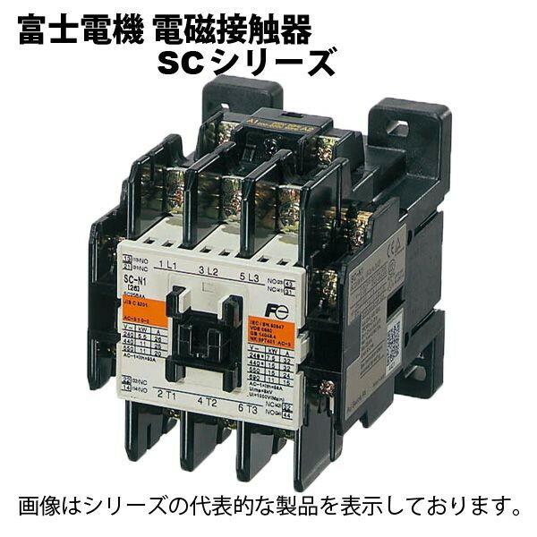 在庫品 富士電機 SC-N4 コイルAC200V マグネットスイッチ (電磁接触器)