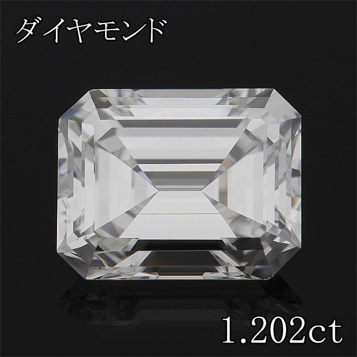【返品可能】 天然 ダイヤモンド ダイアモンド ダイヤ 1.202ct ルース diamond ファンシー カット 新品 エメラルドカット 【05P03Dec16】