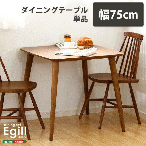 ダイニング【Egill-エギル-】ダイニングテーブル単品(幅75cmタイプ)【so】
