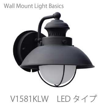 LED ウォールマウントライト・ベーシックV-1581KLW[L-688]【fsp2124-6f】【あす楽対応不可】【全品送料無料】