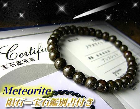 天然隕石メテオライト***宇宙のパワーストーン[大粒55ct]ブレスレット宝石鑑別書付き