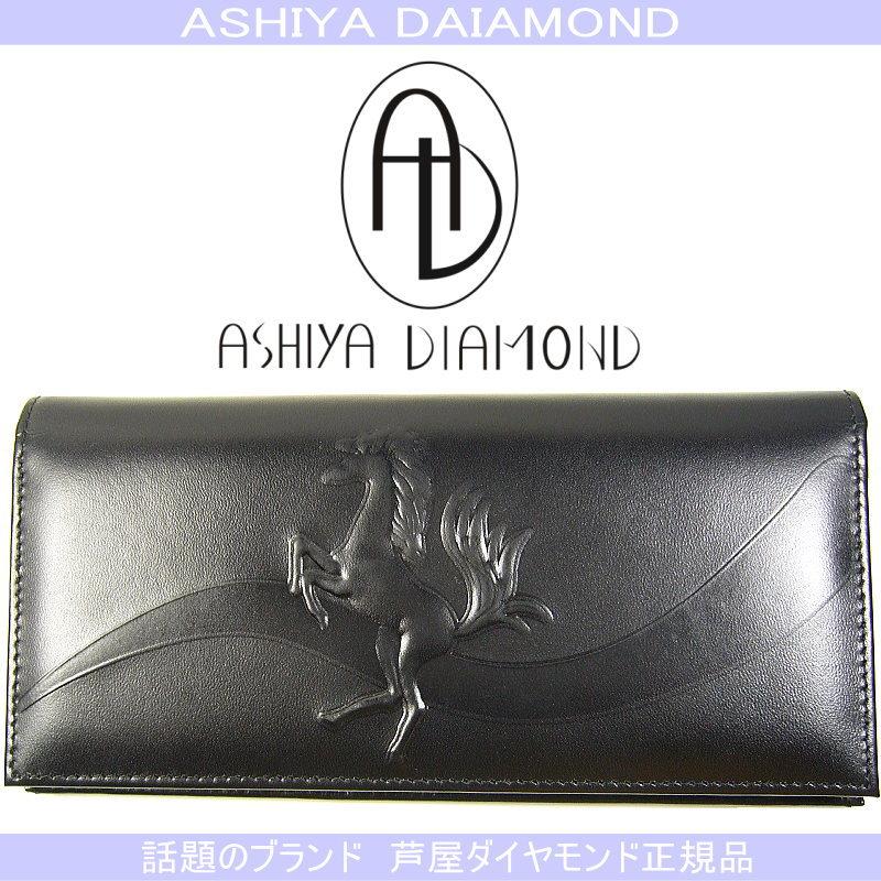 本馬革/跳び馬=浮き彫りデザイン芦屋ダイヤモンド正規品長財布