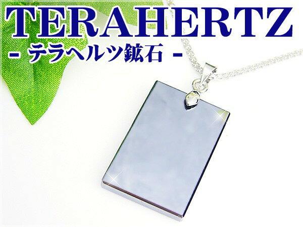 【高品質】テラヘルツ鉱石ペンダントトップ 超遠赤外線/健康