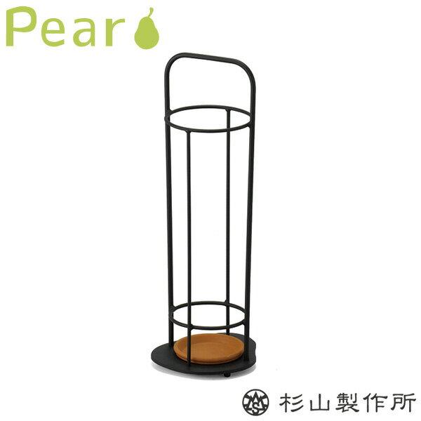 杉山製作所tetsuco. Pear(テツコ. ピア)ピア 傘立て