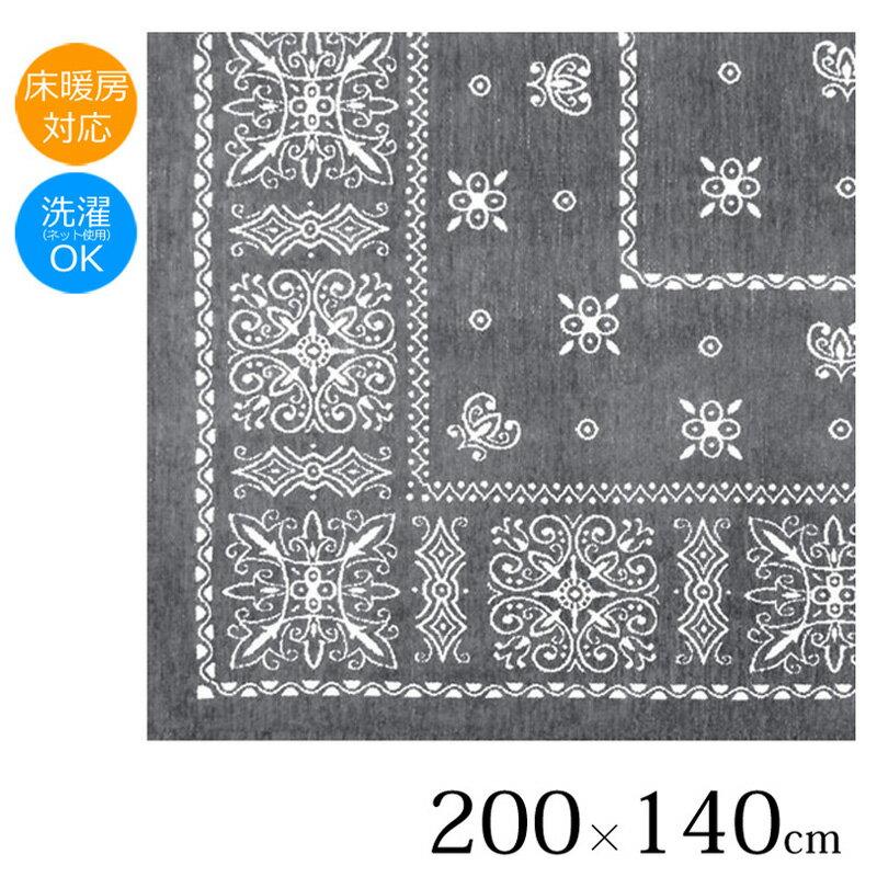 アロー バンダナラグ(グレー)200×140cm