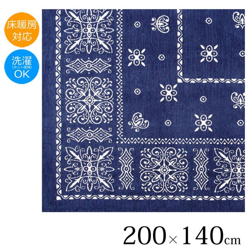 アロー バンダナラグ(ネイビー)200×140cm