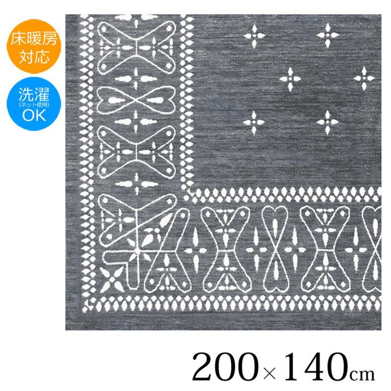 クロス バンダナラグ(グレー)200×140cm