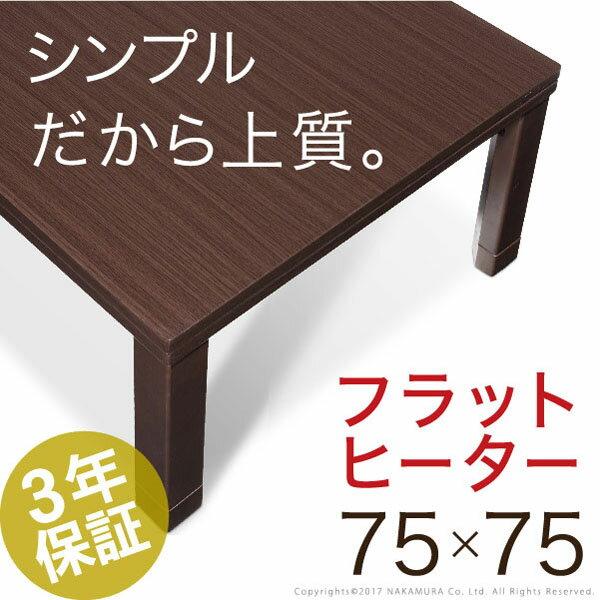 【送料無料】こたつ テーブル 折れ脚 『スクエアこたつ 〔バルト〕 単品 75x75cm』 コタツ リビングテーブル 折れ脚 折りたたみ 継ぎ脚 節電 おしゃれ 木製 シンプル