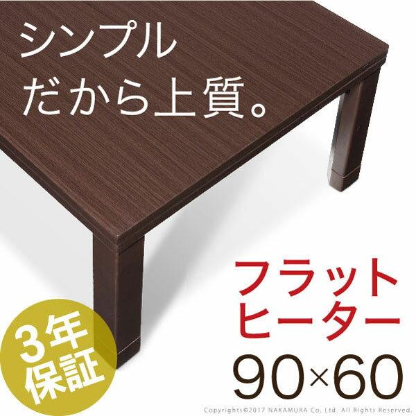 【送料無料】こたつ テーブル 折れ脚 『スクエアこたつ 〔バルト〕 単品 90x60cm』 コタツ リビングテーブル 折れ脚 折りたたみ 継ぎ脚 節電 おしゃれ 木製 シンプル