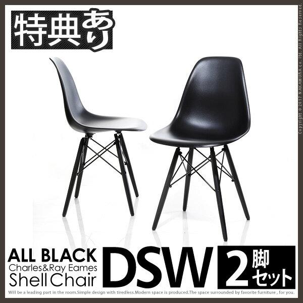 イームズ チェア リプロダクト 『シェルチェアDSWオールブラック 〔イームズ〕 2脚組』 デザイナーズチェア ダイニングチェア 椅子 ブラック 2脚セット おしゃれ