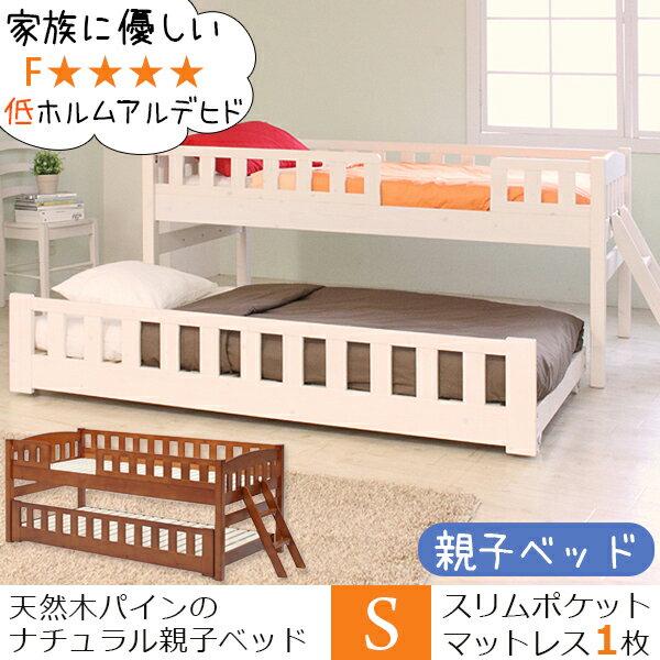 二段ベッド 2段ベッド パイン天然木無垢の木製親子ベッド スリムフィットポケットマット1枚付きツインベッド〔大型〕【送料無料】二段ベッド/2段ベッド/スライド/マット付/ロータイプ/2段ベッド/大人用/子供部屋