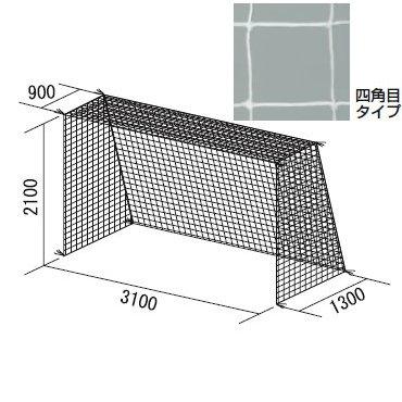 フットサル・ハンドゴールネット ( B-2062 / TOL10256576 )【 トーエイライト 】【QBH33】