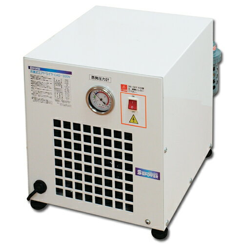 冷凍式エアードライヤ ( CAD-300N / EP10274509 )【 パオック 】【QBH33】