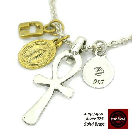 amp japan(アンプジャパン) メンズ ネックレス シルバー925 ソリッドブラス 1AK-169 【あす楽対応_関東】