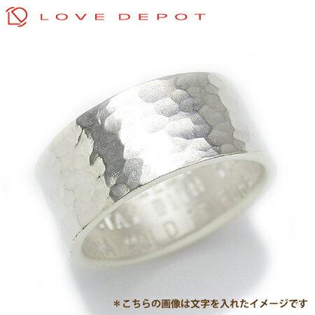 文字入れ無料! LOVE DEPOT(ラヴディーポ)/DPR01シリーズ メンズ・レディース リング シルバー950(表面:槌目+鏡面、サイド・内側:白マット) DPR01-007A