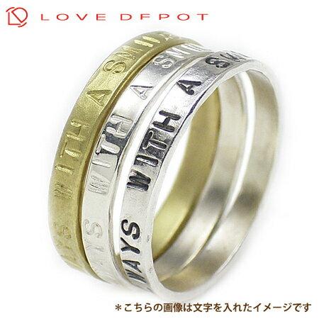 文字入れ無料! LOVE DEPOT(ラヴディーポ)/01SEシリーズ:重ねづけリング3連 メンズ・レディース リング シルバー950のリングを2本、真鍮or銅から1本、合計3本の組み合わせ DPR04-01SE-02