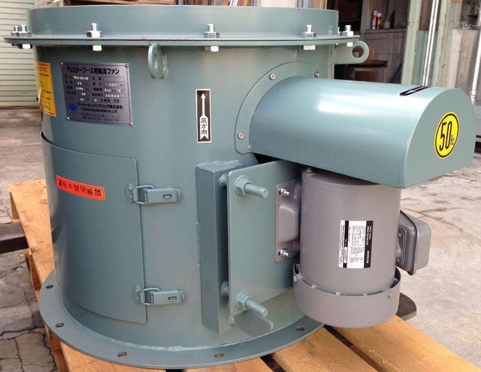 新アレスター軸流ファンVPO-6B-2F 60HZ PFB軸流ファンF型 点検窓型