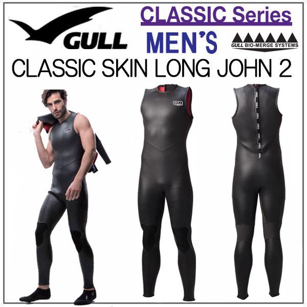 GULL(ガル)クラシックスキンロングジョンメンズ 男性用 3mm ネオプレーン CLASSIC SKIN LONG JOHN VINTAGEシリーズ GW-6566 GW6566 伸縮性が高いソフトスキン素材 メーカー在庫確認します