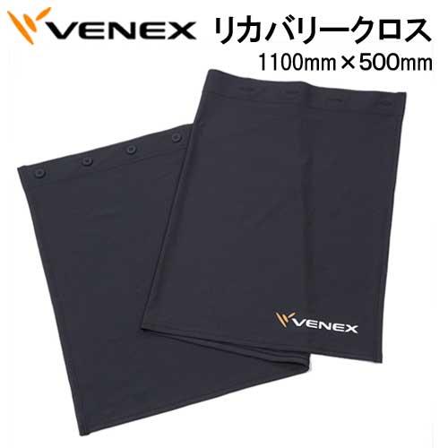 *VENEX* ベネックス  リカバリーウェア 【アクセサリー リカバリークロス】 取れない疲れ、筋肉痛をケアする究極の休息・回復専用のウェア 【日本製】 メーカー在庫/納期確認します