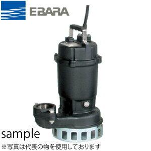 エバラ 汚水雑排水用水中ポンプ 単相 100V 50mm 50DN5.4S 非自動形