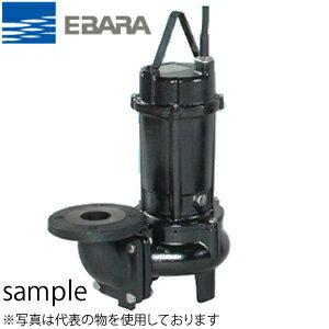 エバラ 汚物用ボルテックス水中ポンプ 三相 200V 80mm 80DV25.75A 非自動形