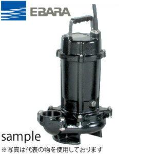 エバラ 雑排水用セミボルテックス水中ポンプ 三相 200V 50mm 50DVS5.15A 非自動形