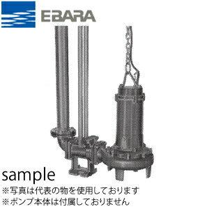 激安セール エバラ 水中ポンプ(Dシリーズ)用着脱装置 ポンプ口径50mm LM50 中形 ステンレス製