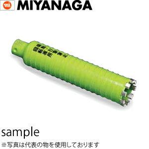 ミヤナガ ポリクリック ブロック用 乾式ドライモンドコアドリル カッターのみ φ200mm (PCB200C)